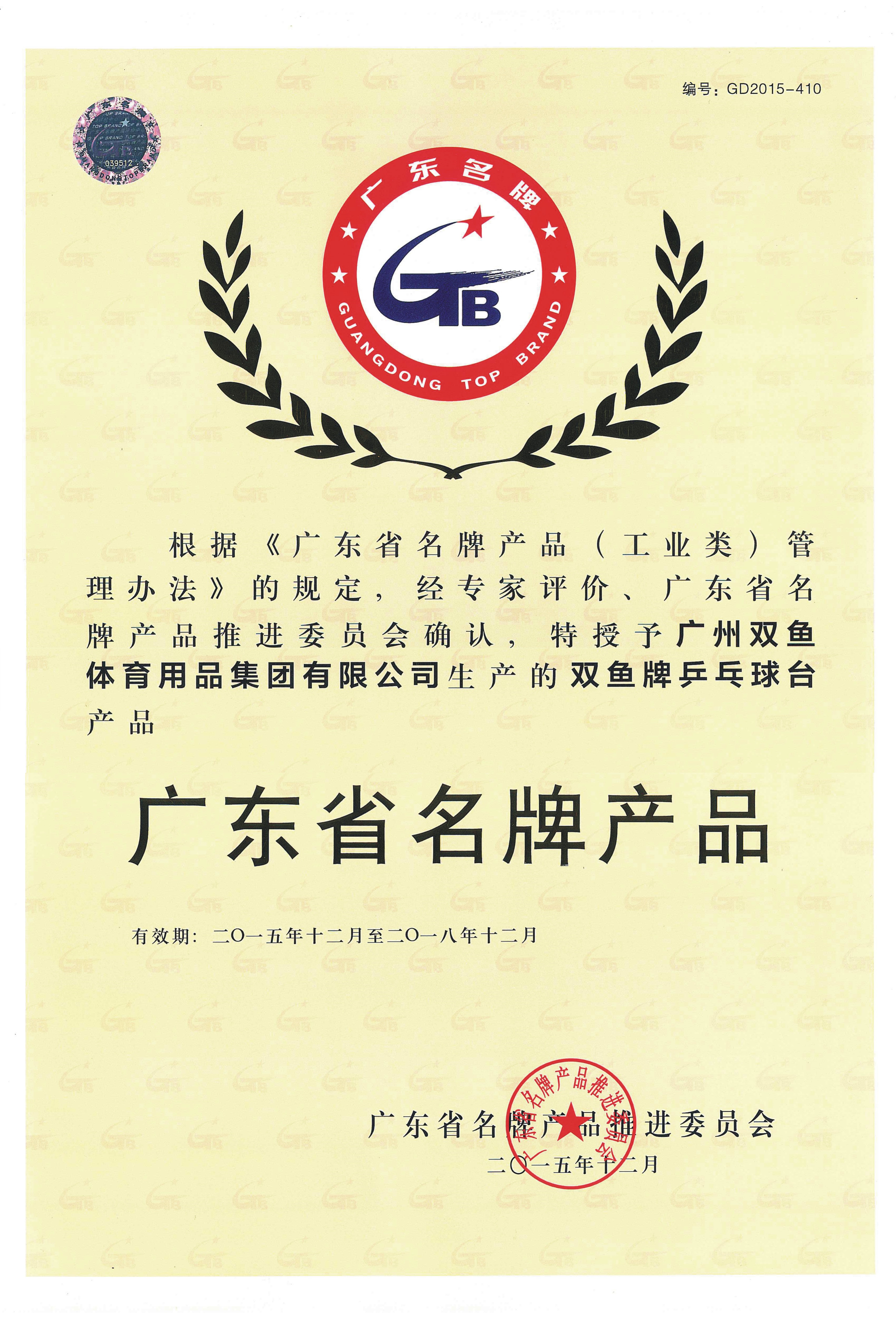 Double Fish Brand obtained Guangdong Famous Brand