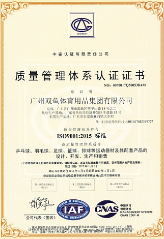 Quality Management System Approval Certificate